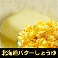 北海道バターしょうゆ