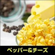 ペッパー&チーズ