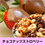 チョコナッツストロベリー