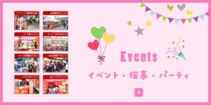 イベント・催事・パーティ