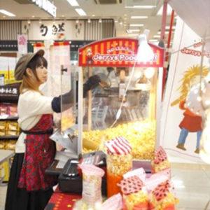 ポップコーン販売は子供がよろこぶ仕事。 アントレnetの記事を見て、ここだ!と直感
